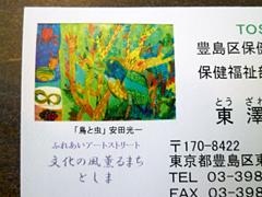 画像:東澤氏の名刺